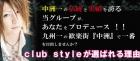 CLUB STYLE (スタイル)