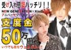 KinG(キング)
