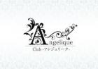 club Angelique アンジェリーク