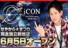 iCON アイコン